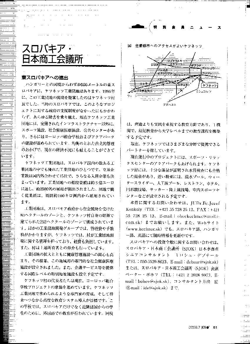 Články o kechneci v japonských médiách
